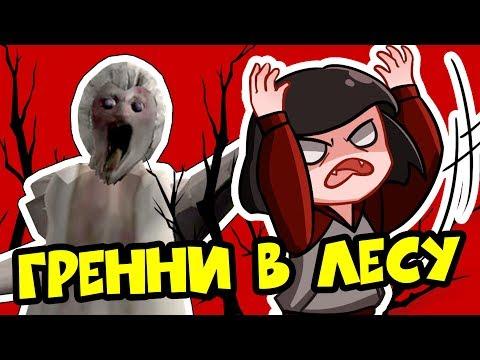 Побег в ЛЕСУ от GRANNY - Прохождение хоррор игры про GRANNY