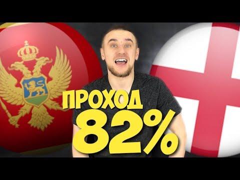 черногория англия прогноз
