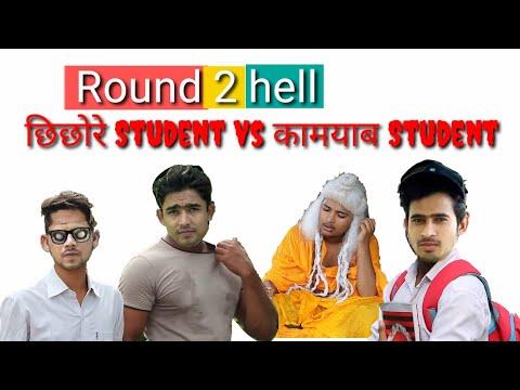 छीछोरे-student-vs-कामयाब-student-|-r2h-|-4bd-|-round2hell-muradabadi-|-malik-nasir