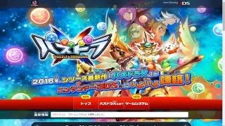Puzzle and Dragons X Website tour round 2