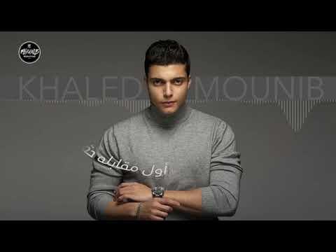 Khaled Mounib   Aarfa Nafsaha   خالد منيب   عارفه  نفسها   YouTube