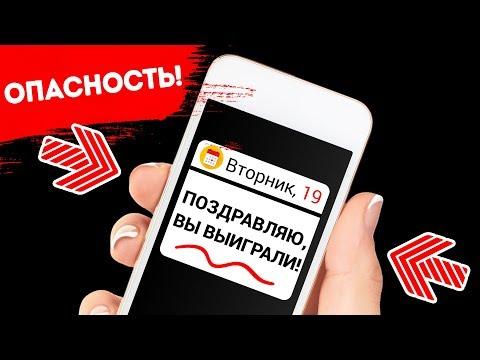 Если вы получили сообщение о выигрыше, возможно, ваш телефон в опасности!