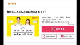 映画 8年越しの花嫁 佐藤健&土屋太鳳 インタビュー.