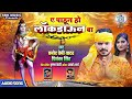 Ae Pahun Ho Lockdown Ba | PRAMOD PREMI YADAV |ए पाहून हो लॉकडाउन बा| Priyanka Singh-Bolbam Song 2020