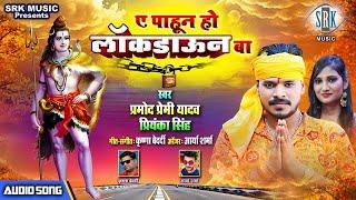 Ae Pahun Ho Lockdown Ba | PRAMOD PREMI YADAV |ए पाहून हो लॉकडाउन बा|Superhit Kanwar-Bolbam Song 2020
