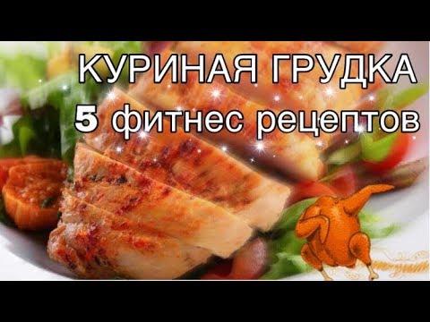 КУРИНАЯ ГРУДКА 5 фитнес рецептов