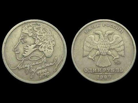 1 рубль 1999 года юбилейный с Пушкиным редкая монета стоит в 5000 раз дороже своего номинала!!!