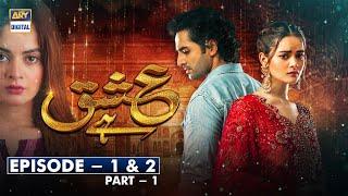 Ishq Hai Episode 1 & 2 - Part 1 [Subtitle Eng] 15th June 2021 | ARY Digital Drama