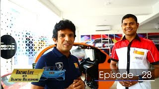 Racing Life with Dilantha Malagamuwa - Season 03 | Episode 28 - (2018-11-25) | ITN Thumbnail