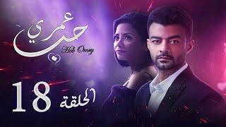 مسلسل حب عمري | بطولة هيثم شاكر و سهر الصايغ | الحلقة |18| Hob Omry Episode