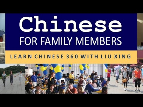 Chinese for family members