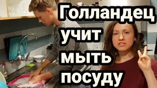 ГОЛЛАНДЦЫ НЕ СМЫВАЮТ МОЮЩЕЕ СРЕДСТВО С ПОСУДЫ?! : Domovenok