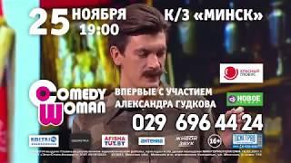 """ШОУ 'КАМЕДИ ВУМЕН"""" С ГУДКОВЫМ В МИНСКЕ 25 НОЯБРЯ 2017 ГОДА"""