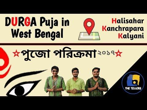 Puja Parikrama (পূজো পরিক্রমা) 2017 || Durga Puja in West Bengal || Halisahar, Kanchrapara, Kalyani