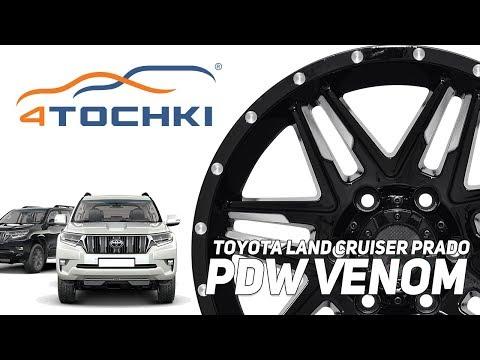 Toyota Land Cruiser Prado на дисках PDW Venom