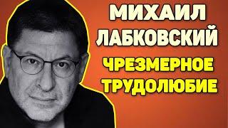 Михаил Лабковский — Трудоголизм! Как справиться с чрезмерным трудолюбием?