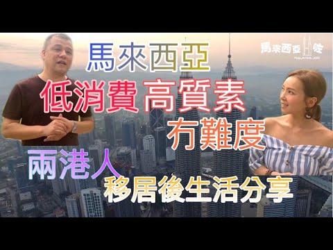 【馬來西亞咗】兩港人移居馬來西亞後生活分享|豪華超市港幣40蚊一隻氣冷冰鮮肥雞|MM2H申請人Eric專訪 - YouTube