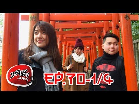 EP.70 - TOKYO METRO (PART3) Part 1/4