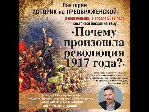 Почему произошла революция 1917 года?