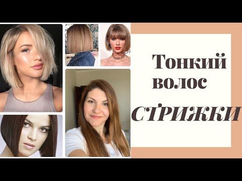 стрижки для тонких волос. какую форму выбрать, а какую стоит избегать