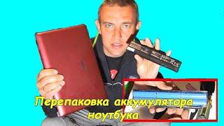 Ремонт батареи ноутбука своими руками #деломастерабоится