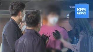 '서울역 묻지마 폭행' 용의자, 30대 남성 검거…구속영장 신청 방침 / KBS뉴스(News)