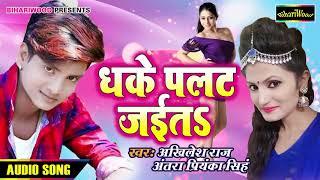 Antra Singh Priyanka Akhilesh Raj 2019 | चोप घोपल छोड़ दिहनि | Dhake Palat Jayita New