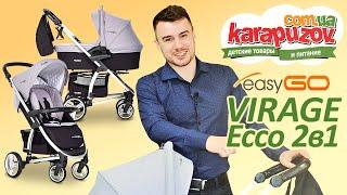 EasyGo Virage Ecco видео обзор универсальной коляски 2 в 1 (Изи Гоу Вираж Экко)(Купить коляску EasyGo Virage Ecco вы можете на нашем сайте ..., 2016-04-13T18:00:50.000Z)