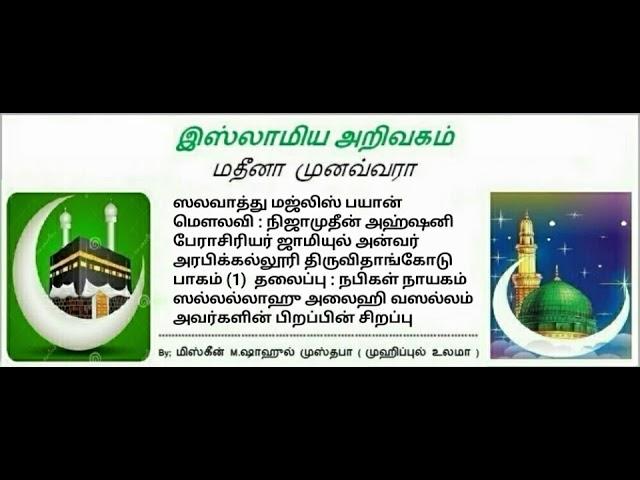பாகம் - 1 நபிகள் நாயகம் ஸல்லல்லாஹு அலைஹிவஸல்லம் அவர்களின் பிறப்பின் சிறப்பு