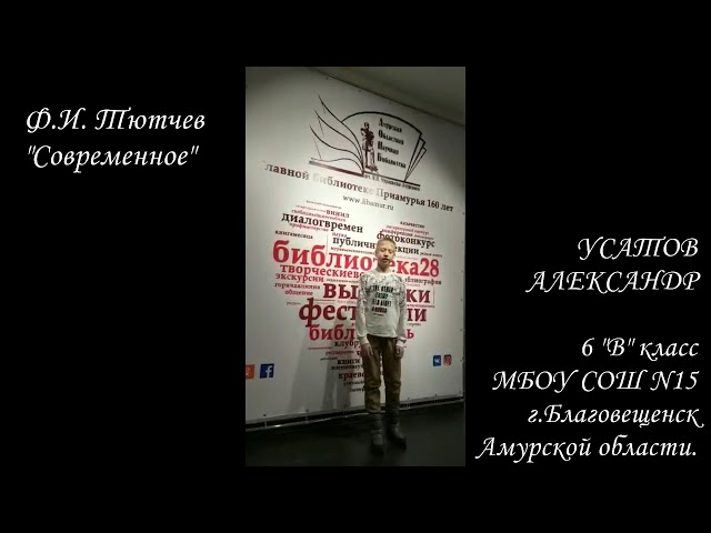 Изображение предпросмотра прочтения – АлександрУсатов читает произведение «Современное» Ф.И.Тютчева