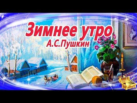 Зимнее утро. Пушкин (Мороз и солнце...) Сказки на ночь | Аудиосказки |  Стихи для детей