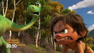 Хороший динозавр в воскресенье вечером на 31