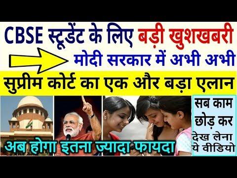 CBSE स्टूडेंट के लिए सुप्रीम कोर्ट का बड़ा ऐलान, बोर्ड ने दी बड़ी खुशखबरी, PM Modi govt CBSE Board