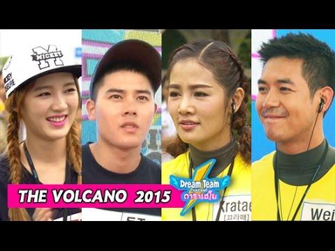 Dreamteam Thailand ดาราเฮโย 드림팀 ..( THE VOLCANO Special ).. ไทย VS เกาหลี : Thai \u0026 Korea : 2015