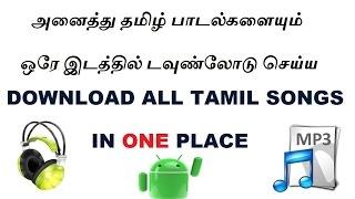 All Tamil Songs Easy Download in One App-அனைத்து தமிழ் பாடலையும் ஒரே ஆப்ஸில்  டவுண்லோடு செய்ய_HD