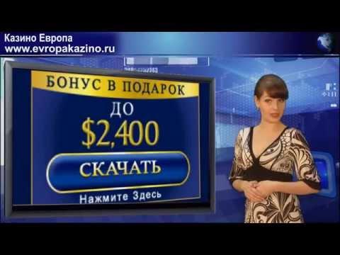 скачать клиент европа казино