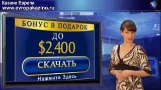 видео Обзор онлайн казино Европа