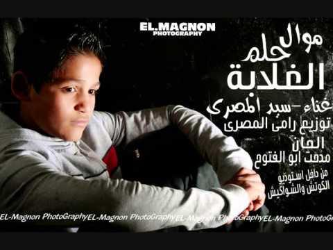 موال حلم الغلابة غناء سيدالمصرى توزيع رامى المصرى 2014