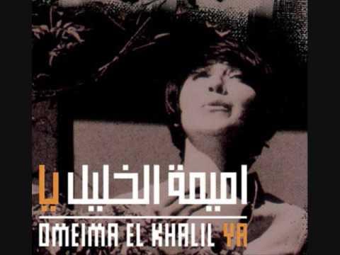 oumaima al khalil mp3