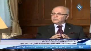 مراد مدلسي وزير الخارجية الجزائري - المخرج الوحيد من الأزمة السورية هو المخرج المبني على حوار جدي