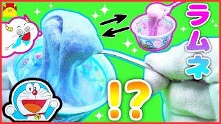 ドラえもん アニメおもちゃ★まぜまぜ不思議ラムネ♪まぜまぜすると色が変わるおいしいラムネ★パズルパニック ドラえもんツムツム Doraemon toys