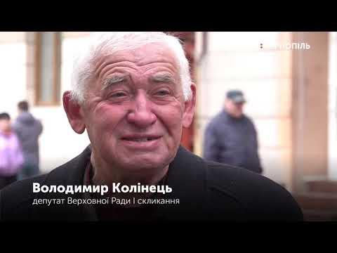 UA: Тернопіль: Вшанування пам'яті В'ячеслава Чорновола