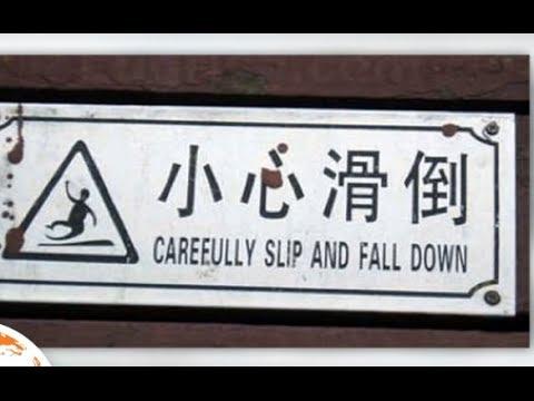 ป้ายภาษาอังกฤษที่แปลตรงตัวแบบตลกๆ