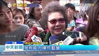 20191230中天新聞 密謀藍營樁腳「反棄保」? 陳菊駁不認識被打臉