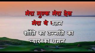 Mera Mulk Mera Desh Karaoke