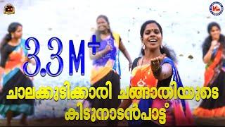 ചാലക്കുടിക്കാരി പ്രസീതയുടെ ഏറ്റവും പുതിയ നാടൻപാട്ട് | Malayalam Nadanpattukal |Praseetha Chalakkudy