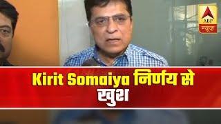 Kirit Somaiya: Very Happy That BJP Has Given Ticket To Manoj Kotak | ABP News