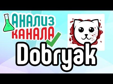 Анализ канала Dobryak