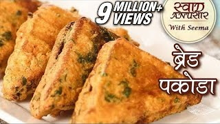 ब्रेड पकौड़ा - Bread Pakora Recipe In Hindi - Aloo Bread Pakoda - Quick & Easy Snack Recipe - Seema
