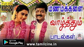 Manamakkal vazhthu songs   Music Box